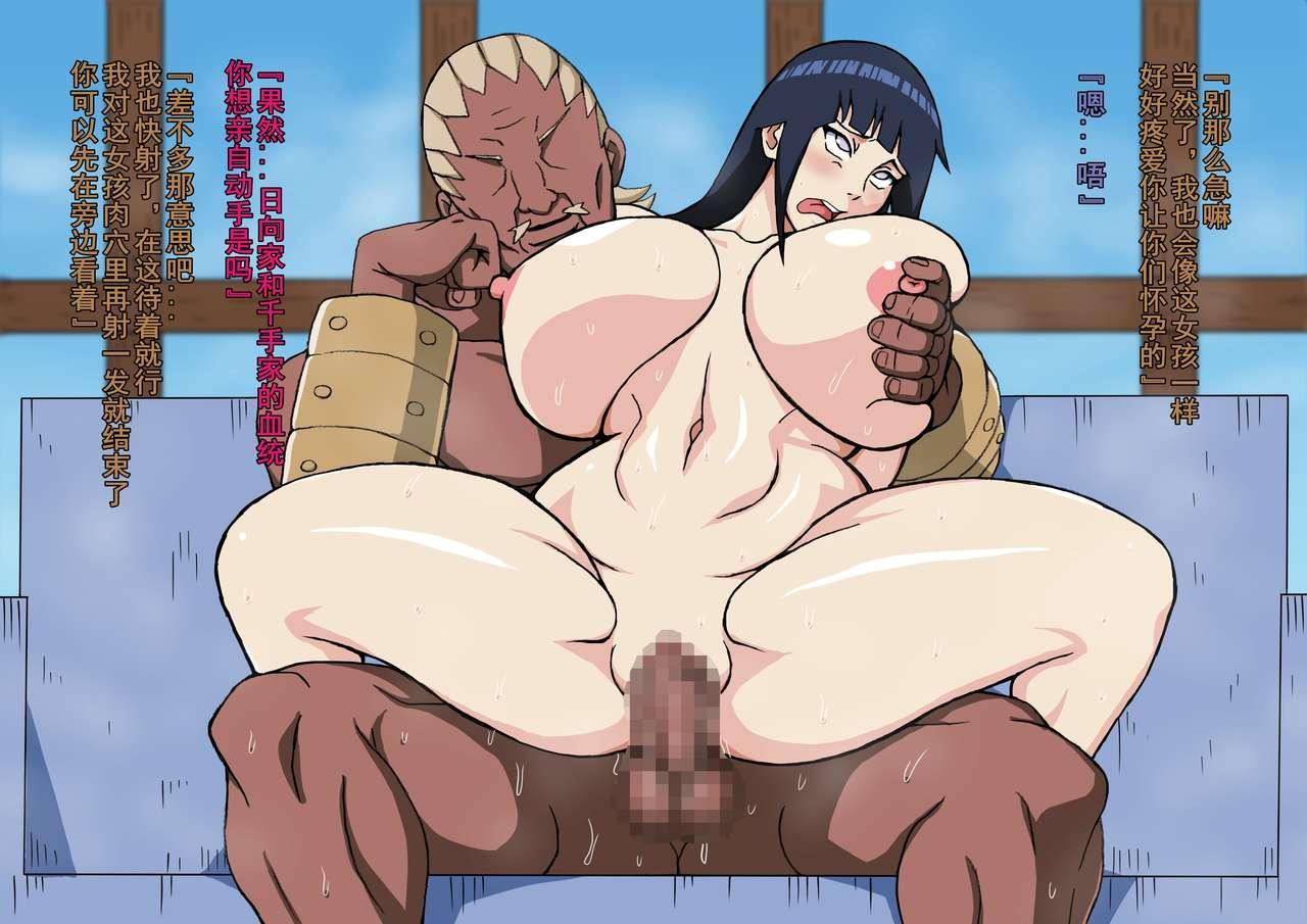 """Shin In Nindou """"Chichikage VS Kuro Kyokon Hen"""" 8"""