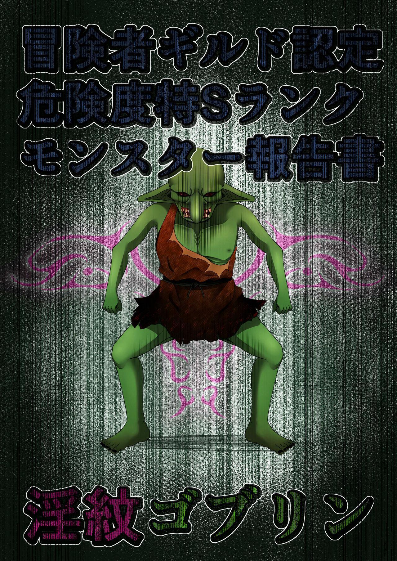 Boukensha Guild Nintei Kikendo Toku S Rank Monster Houkokusho Inmon Goblin 0