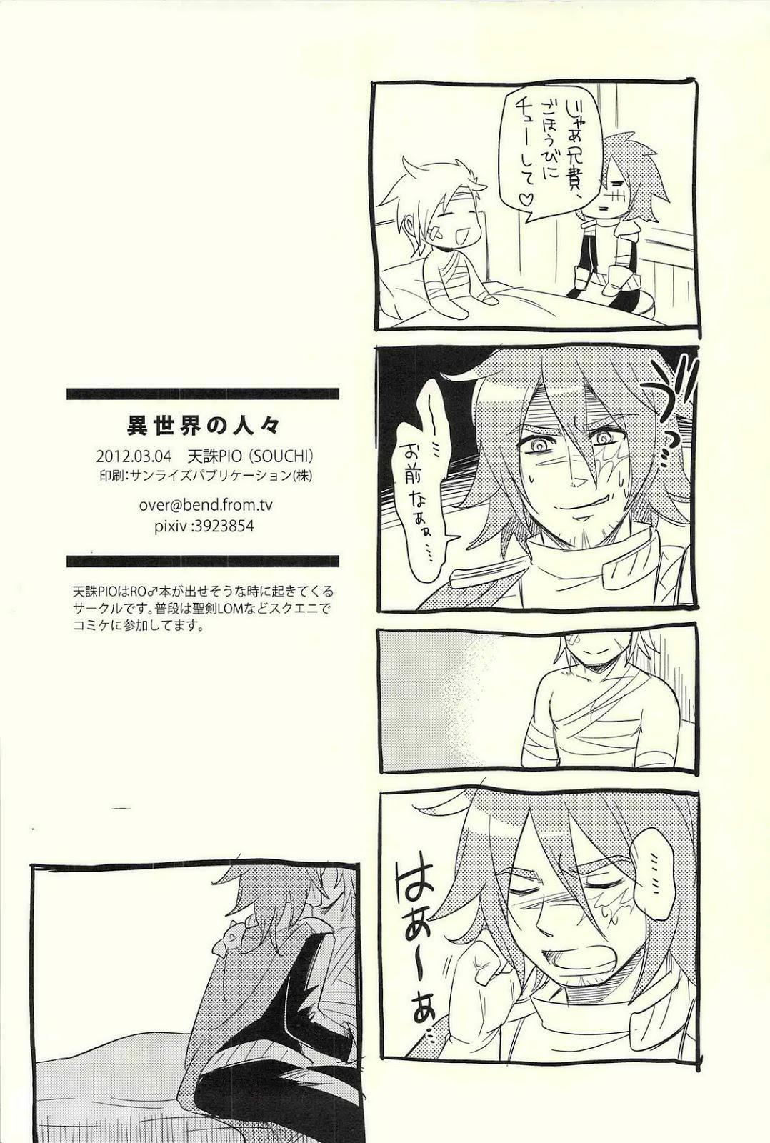 Isekai no Hitobito 29
