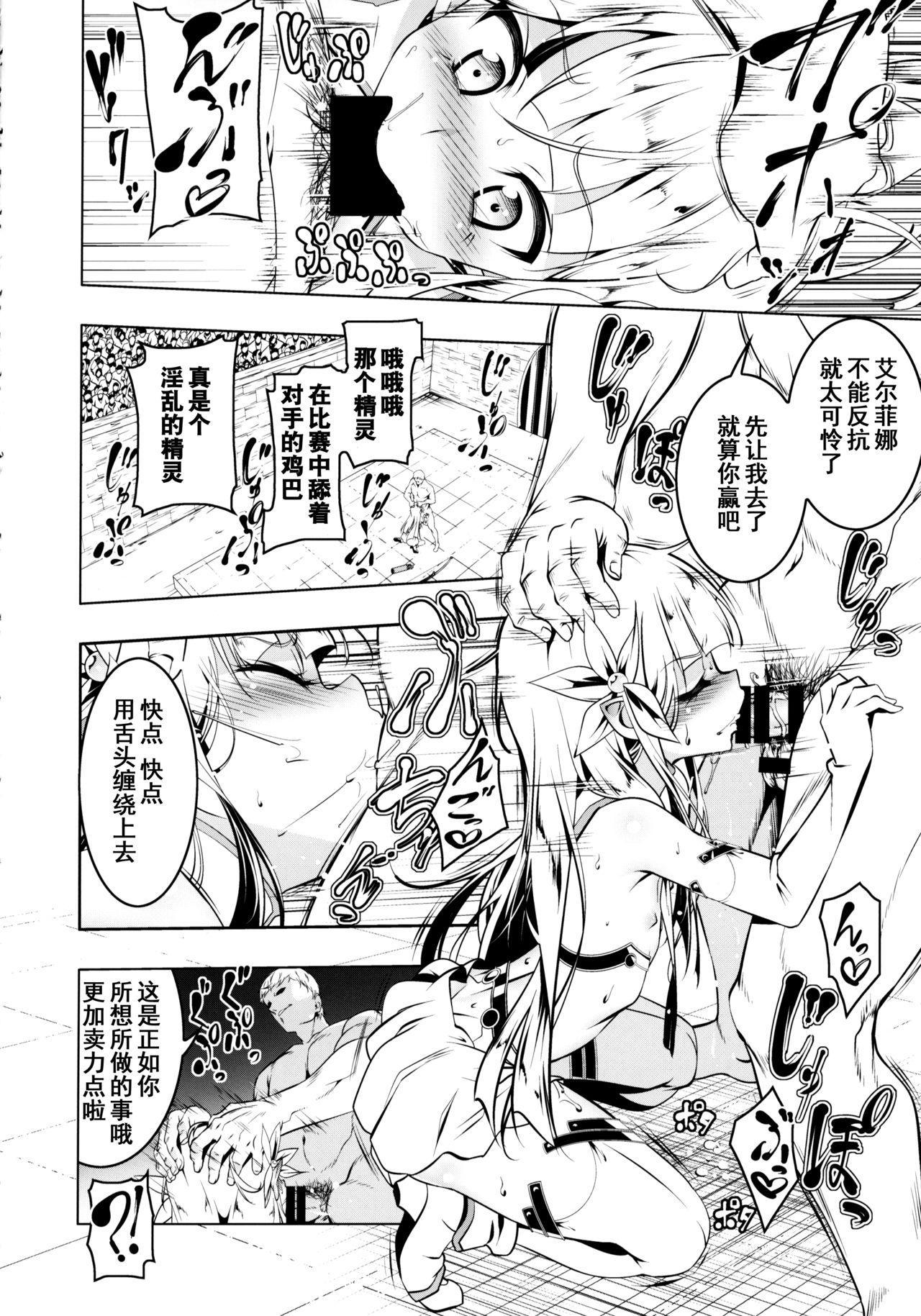 Koukotsu no Kishi Elfina III 10
