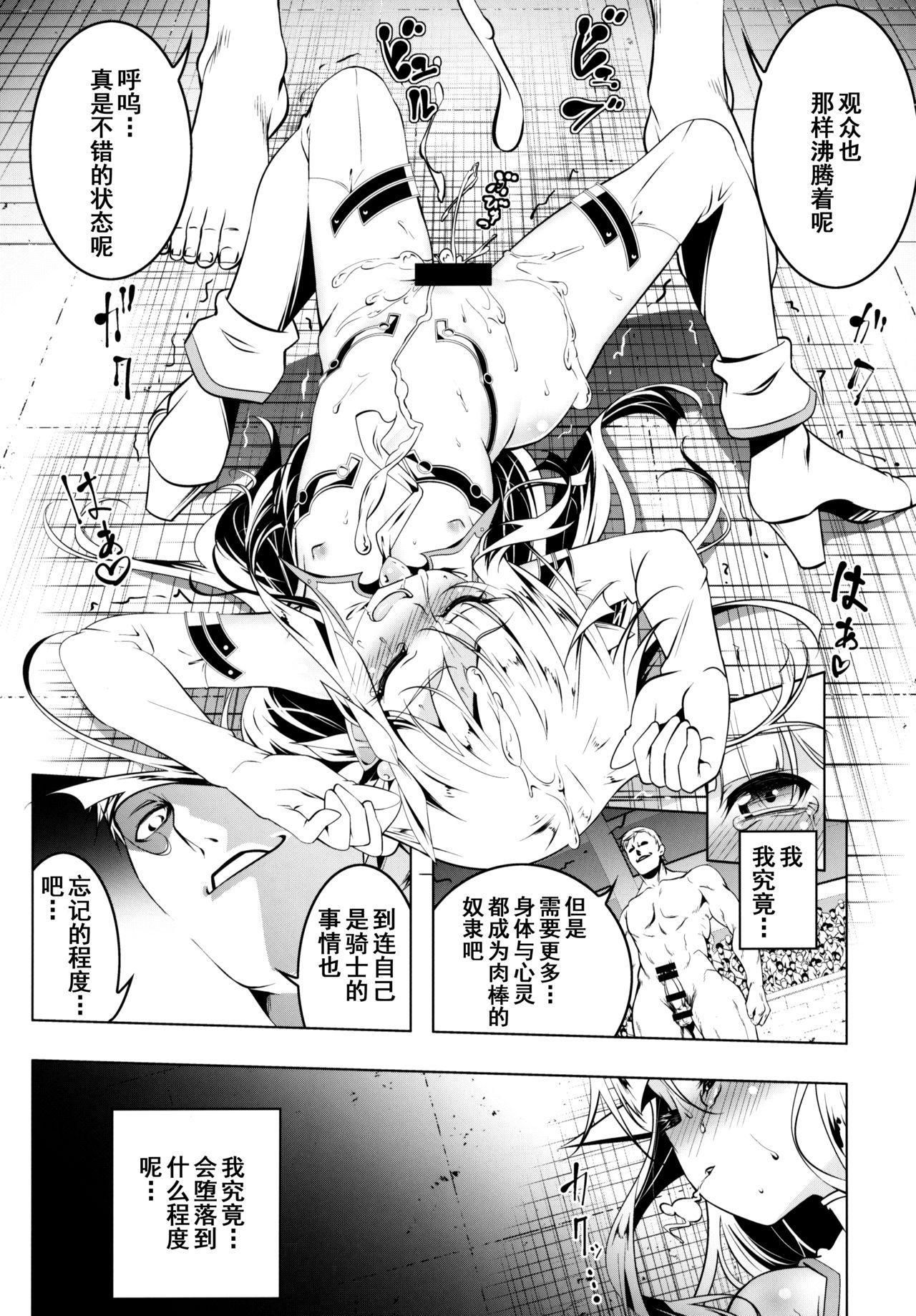 Koukotsu no Kishi Elfina III 23
