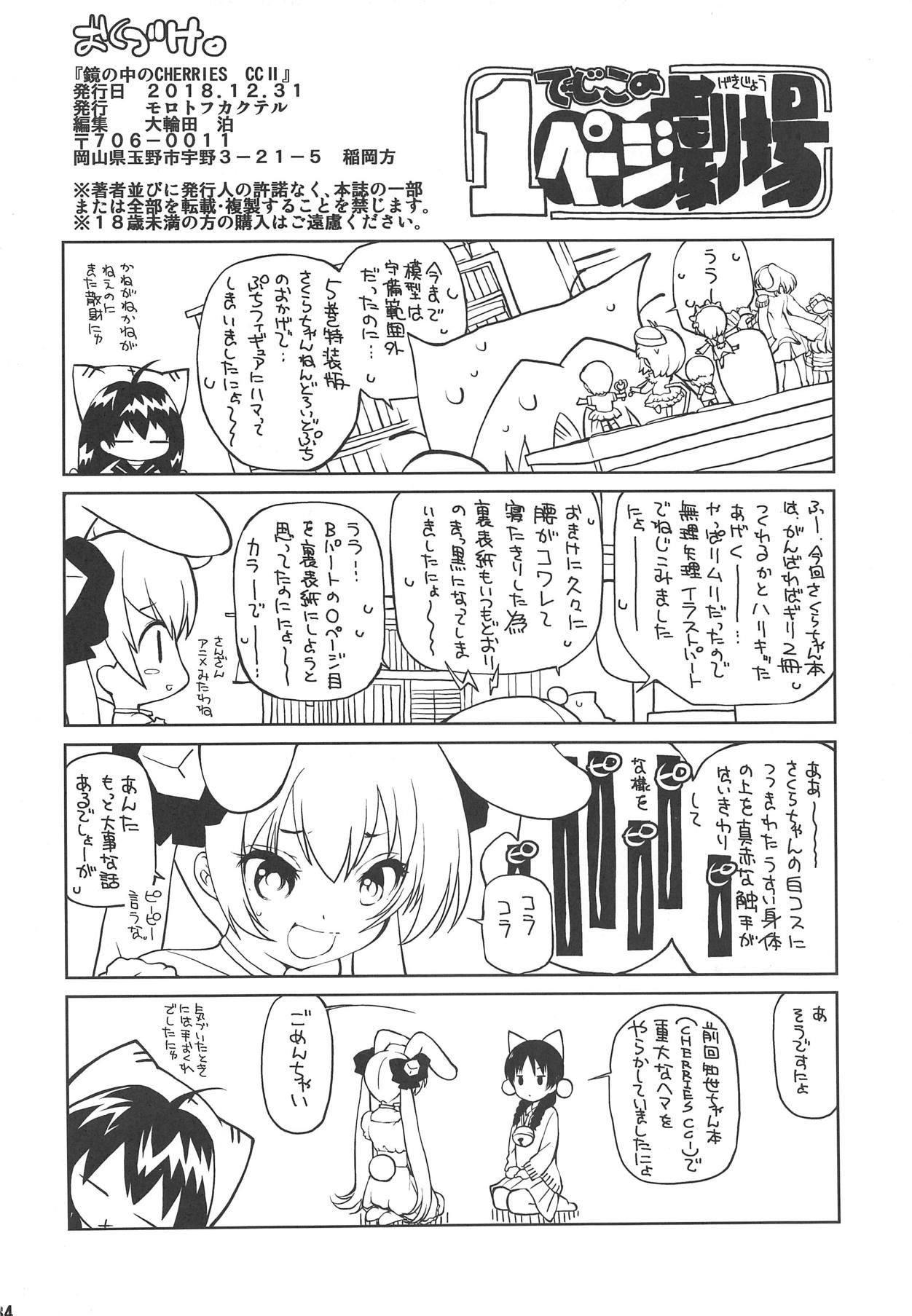 Kagami no Naka no CHERRIES CC II 32