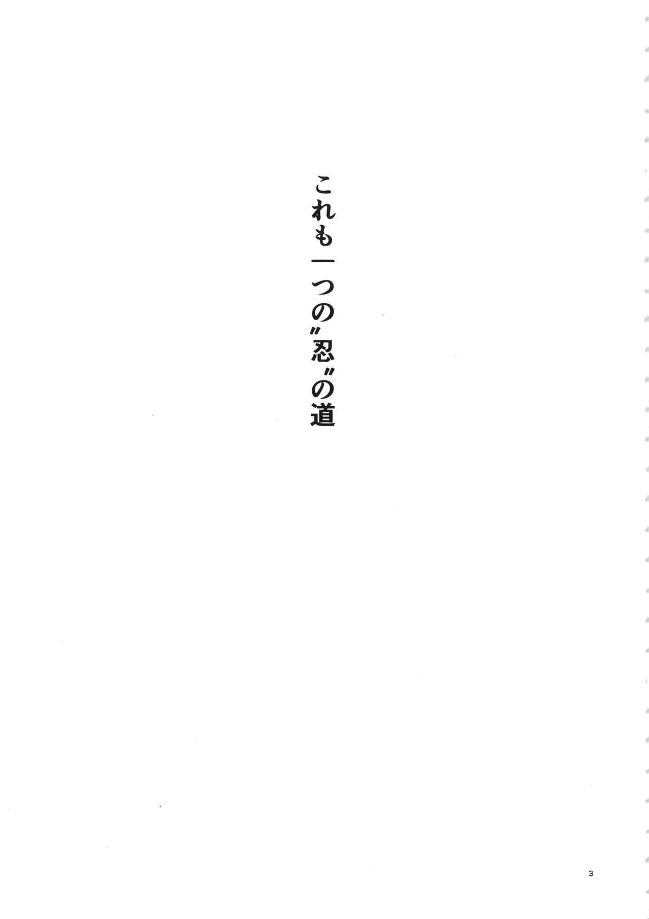 Arashi no Bouken 1