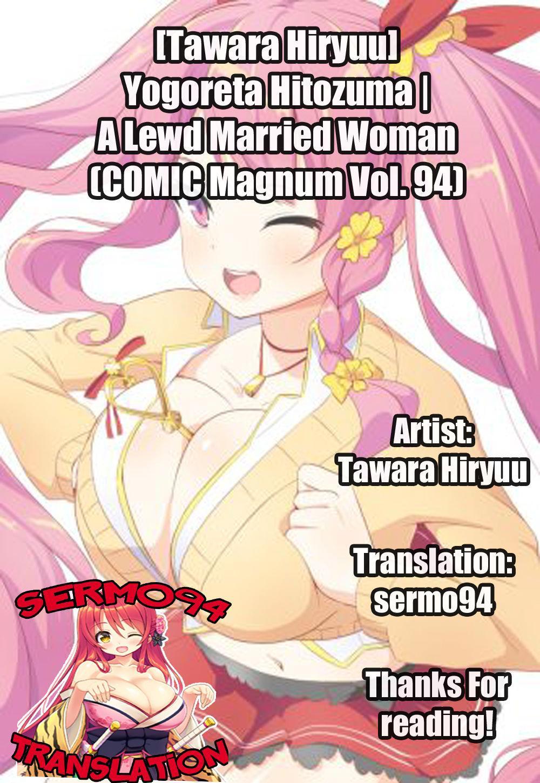 Yogoreta Hitozuma   A Lewd Married Woman 21