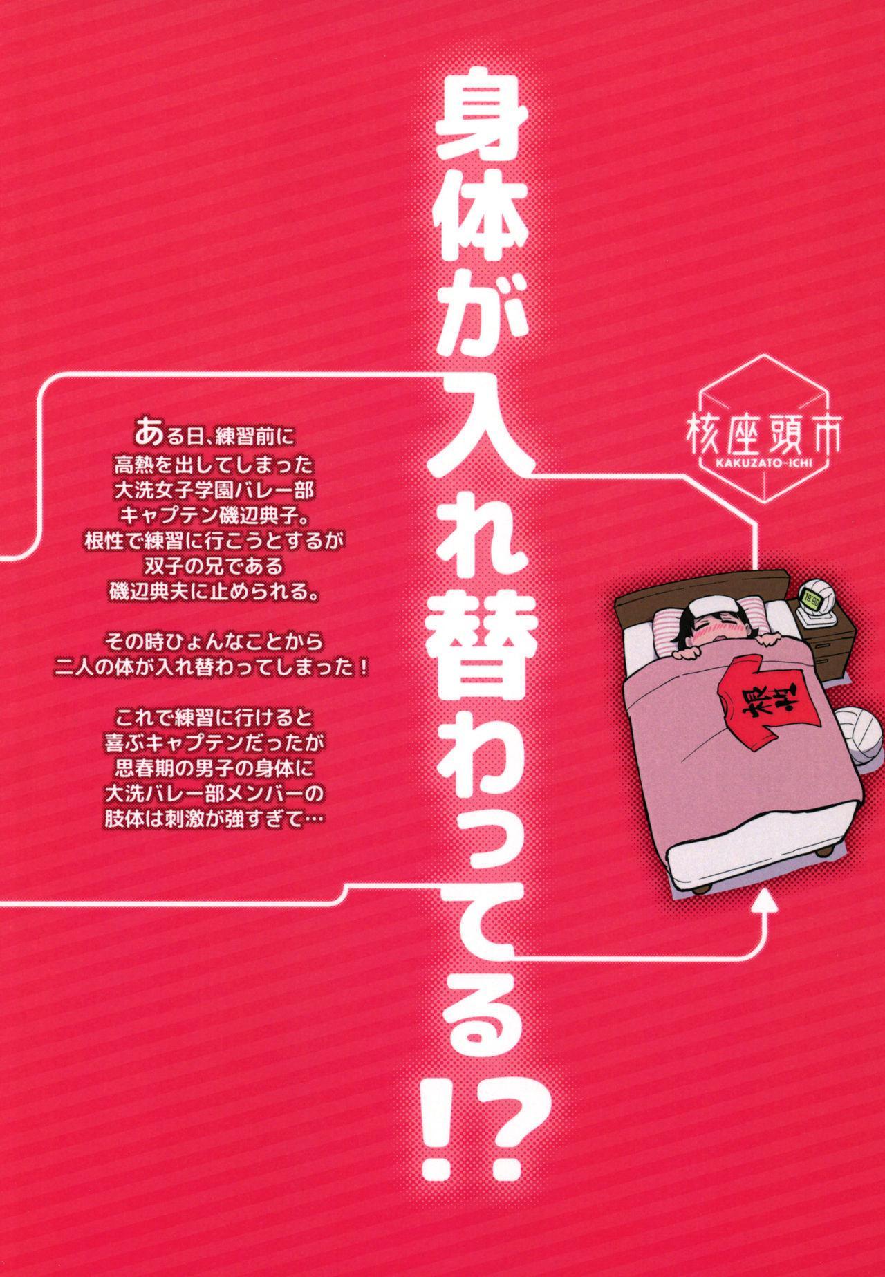 Ani ga Watashi de Watashi ga Ani de | Brother is Sister, Sister is Brother 24