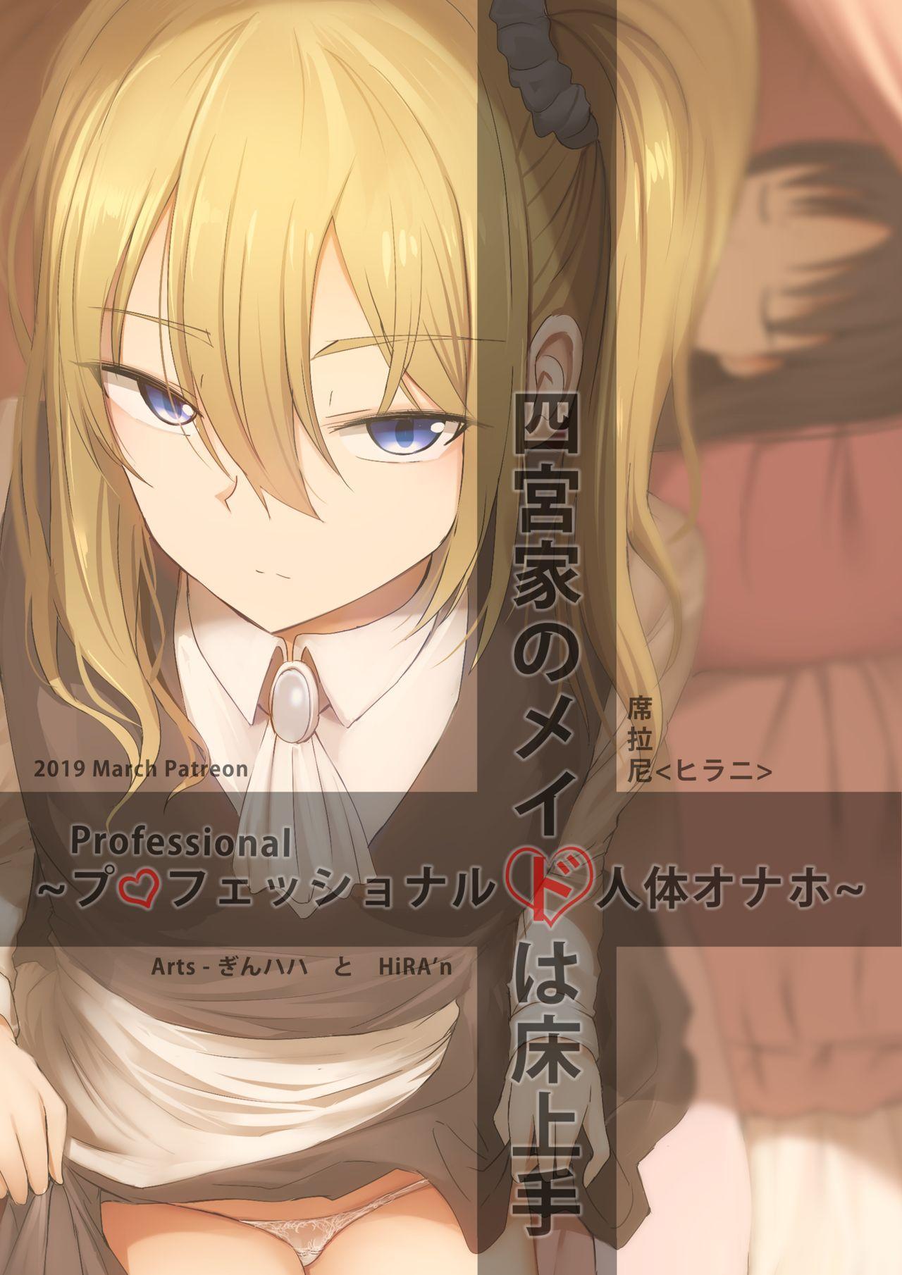 Shinomiya no Maid wa Tokojyouzu~ Professional Jintai Onahole 17