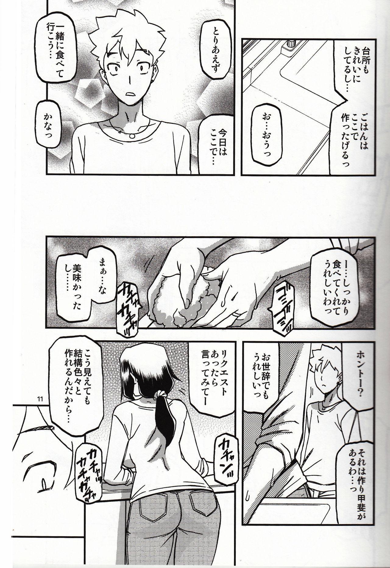 Akebi no Mi - Chizuru katei 9
