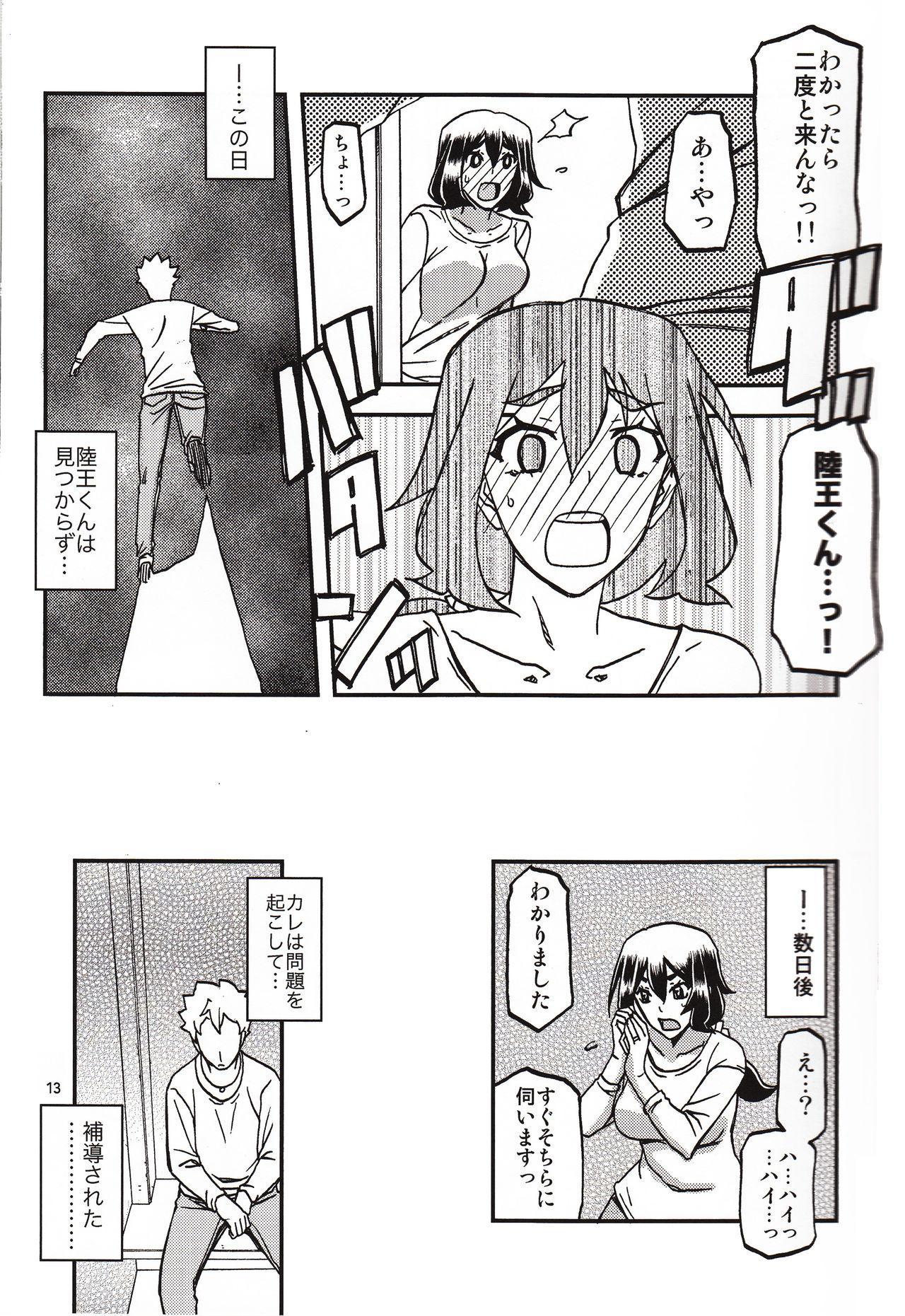 Akebi no Mi - Chizuru katei 11