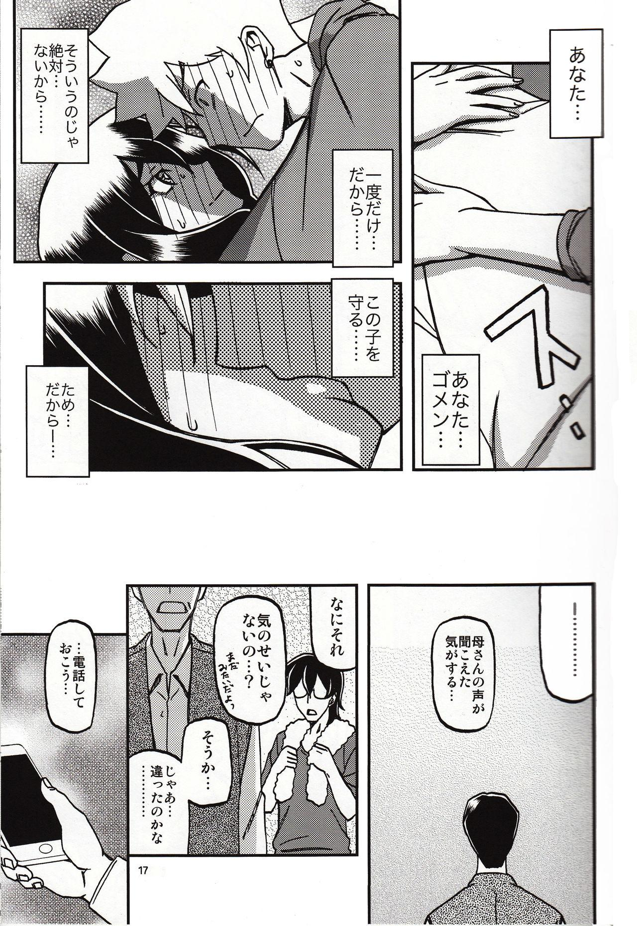 Akebi no Mi - Chizuru katei 15