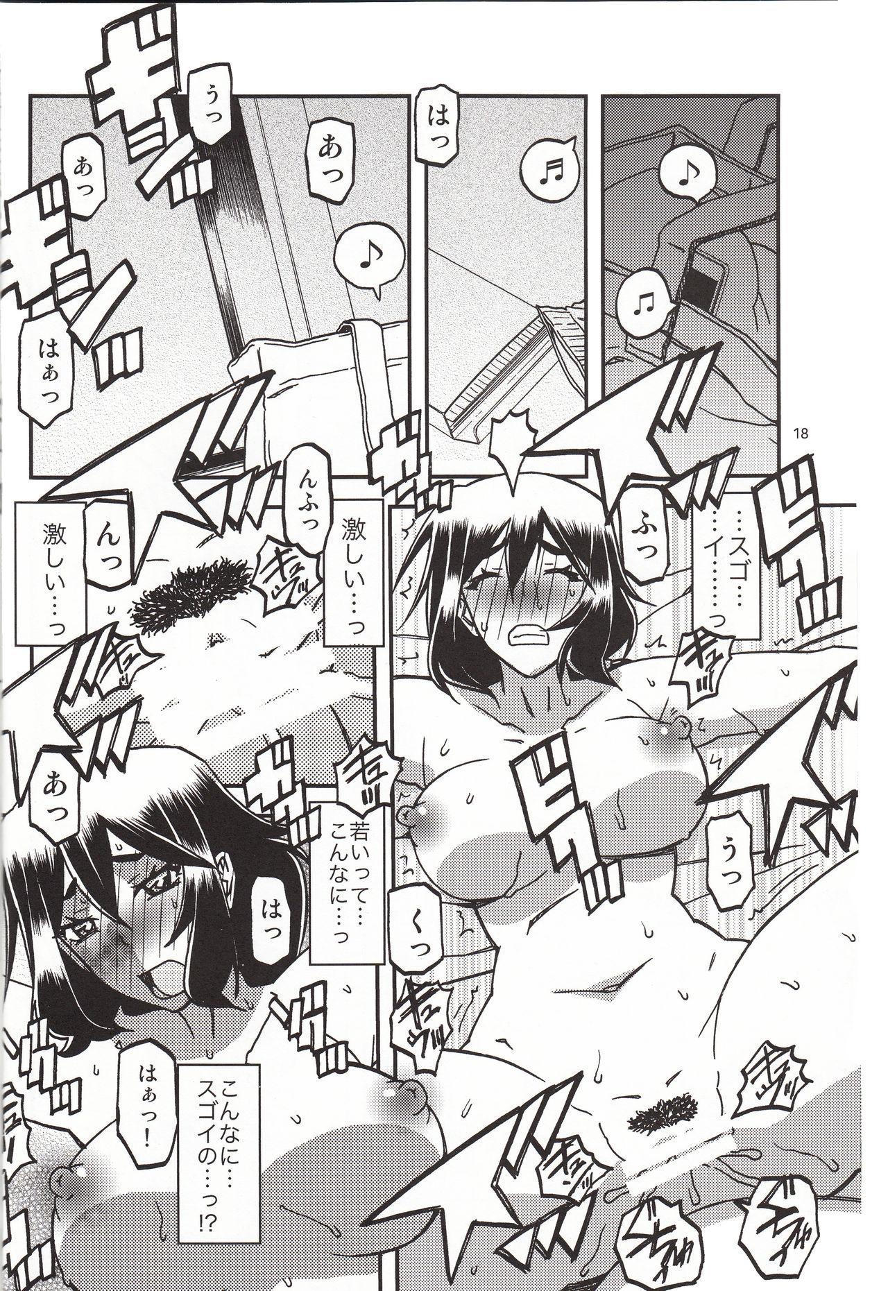 Akebi no Mi - Chizuru katei 16