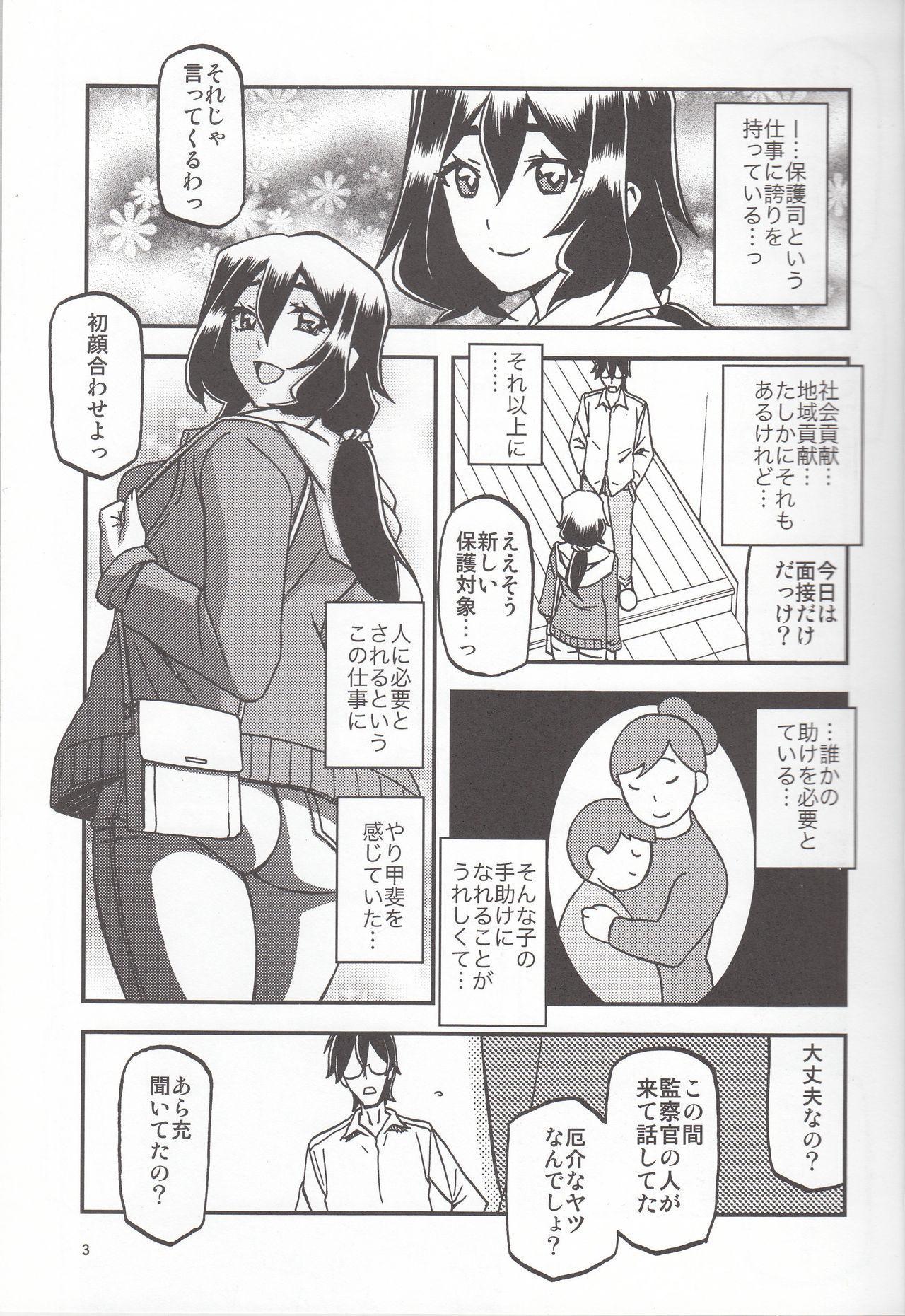Akebi no Mi - Chizuru katei 1