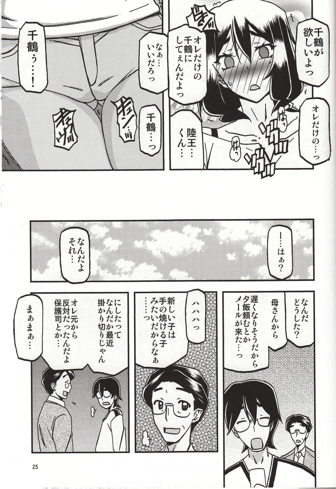 Akebi no Mi - Chizuru katei 23