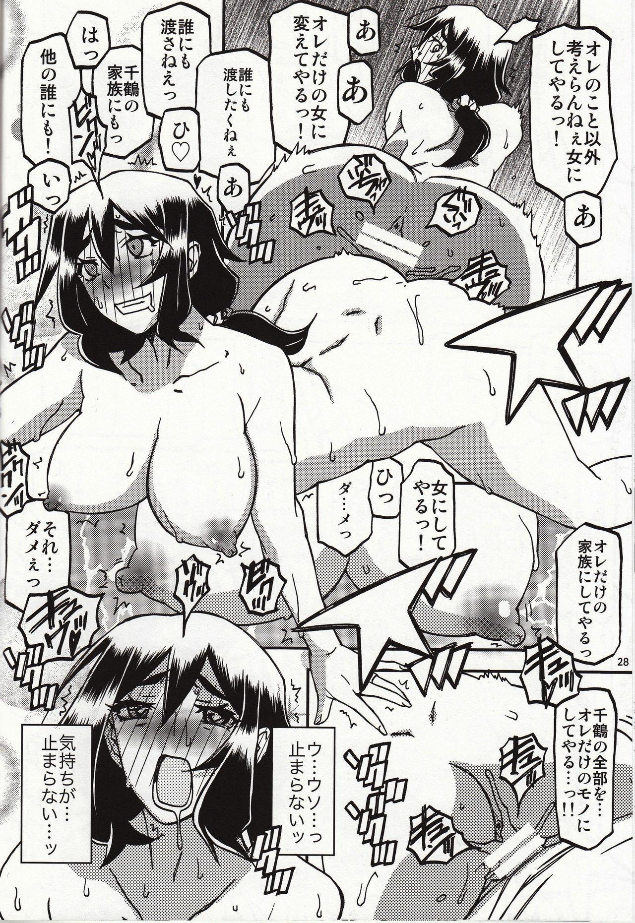 Akebi no Mi - Chizuru katei 26
