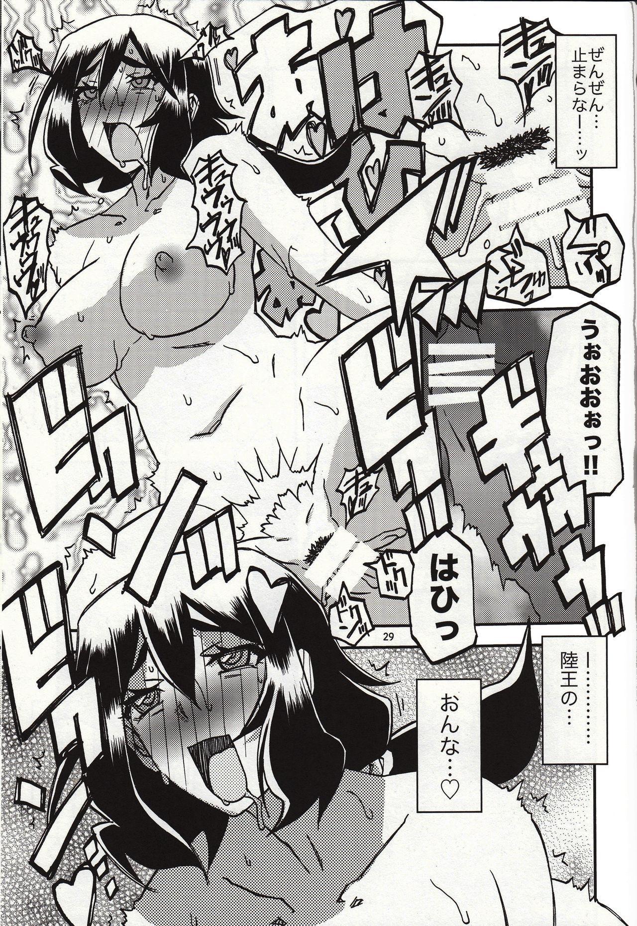 Akebi no Mi - Chizuru katei 27