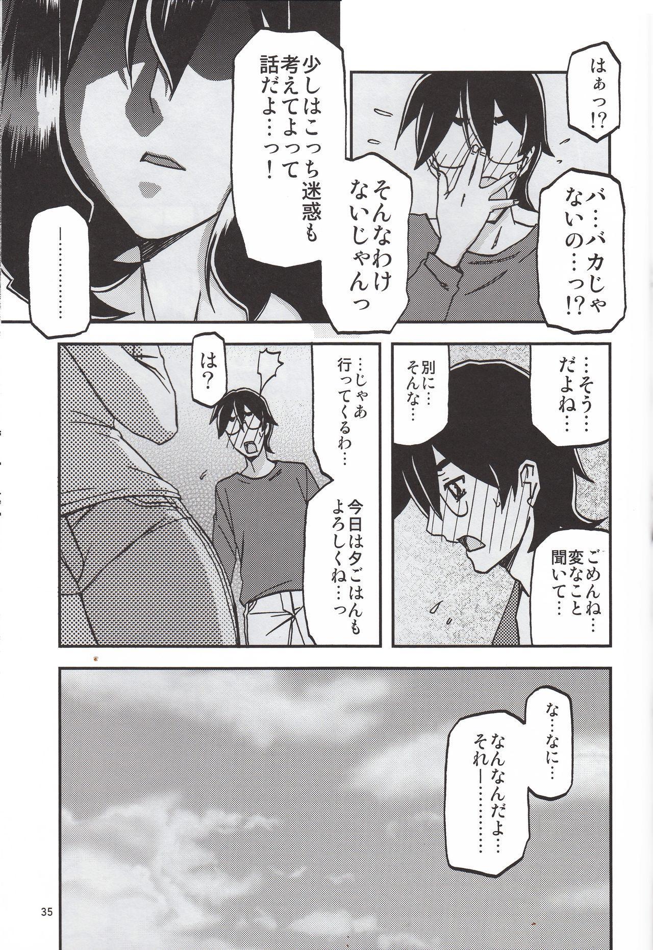 Akebi no Mi - Chizuru katei 32