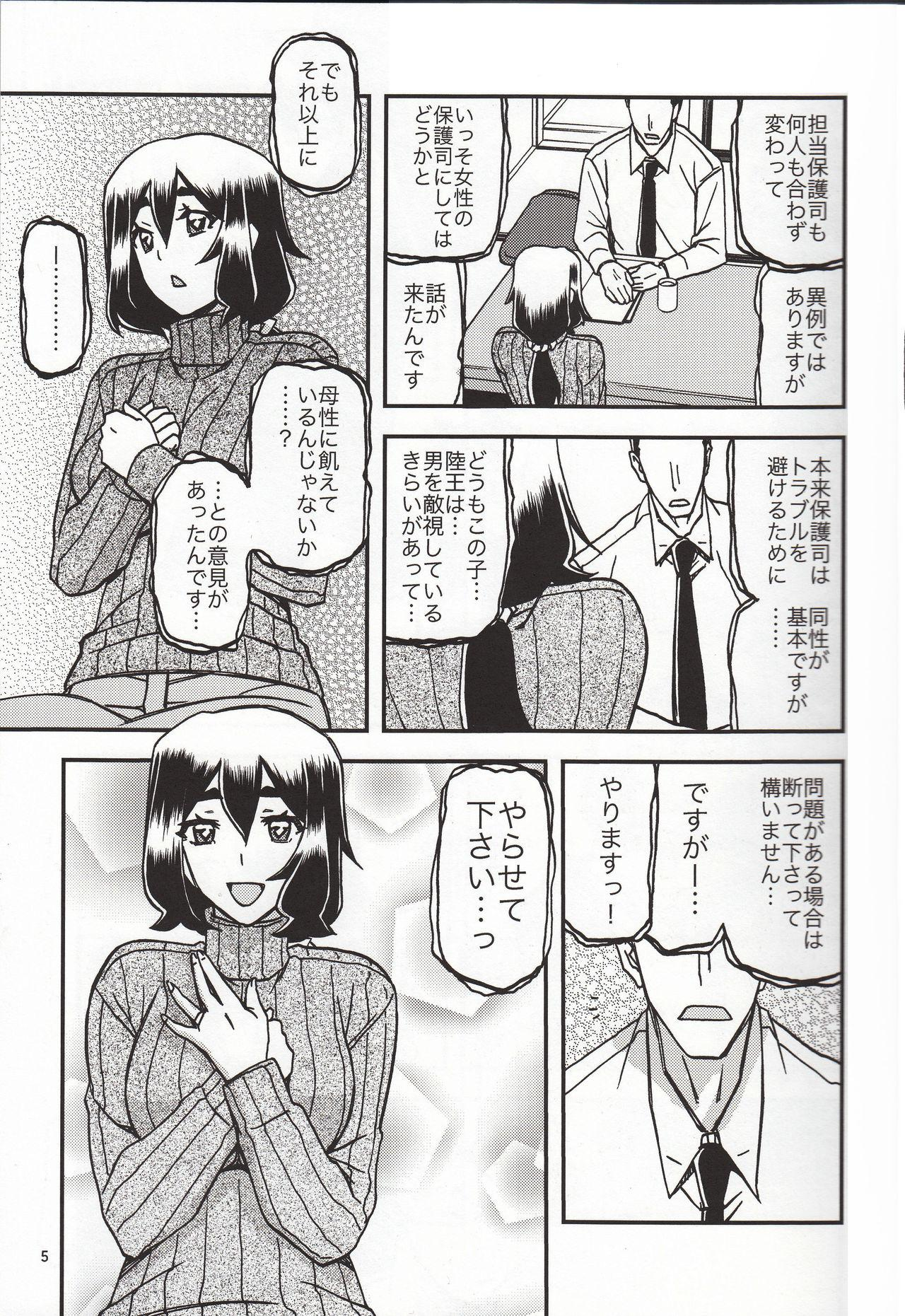 Akebi no Mi - Chizuru katei 3