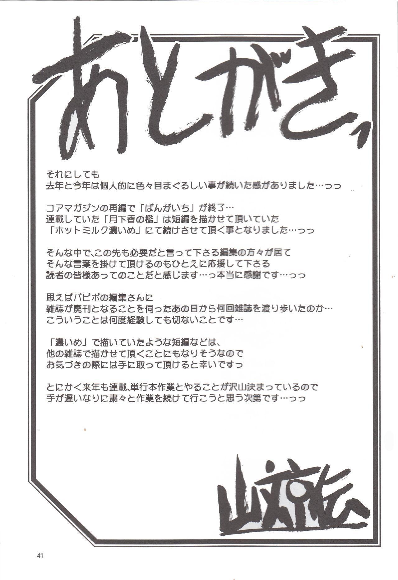 Akebi no Mi - Chizuru katei 37