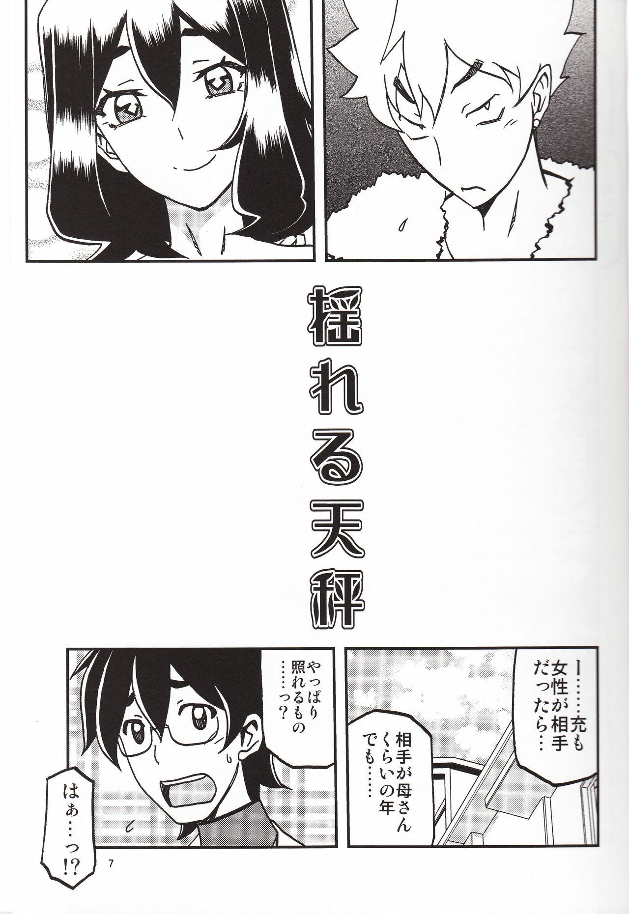 Akebi no Mi - Chizuru katei 5