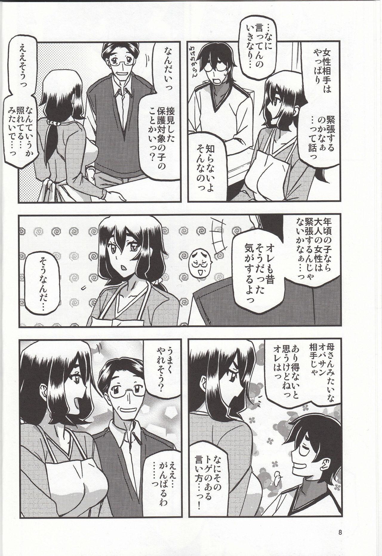 Akebi no Mi - Chizuru katei 6