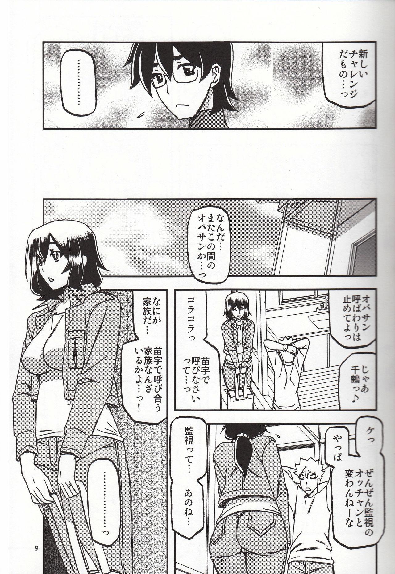Akebi no Mi - Chizuru katei 7