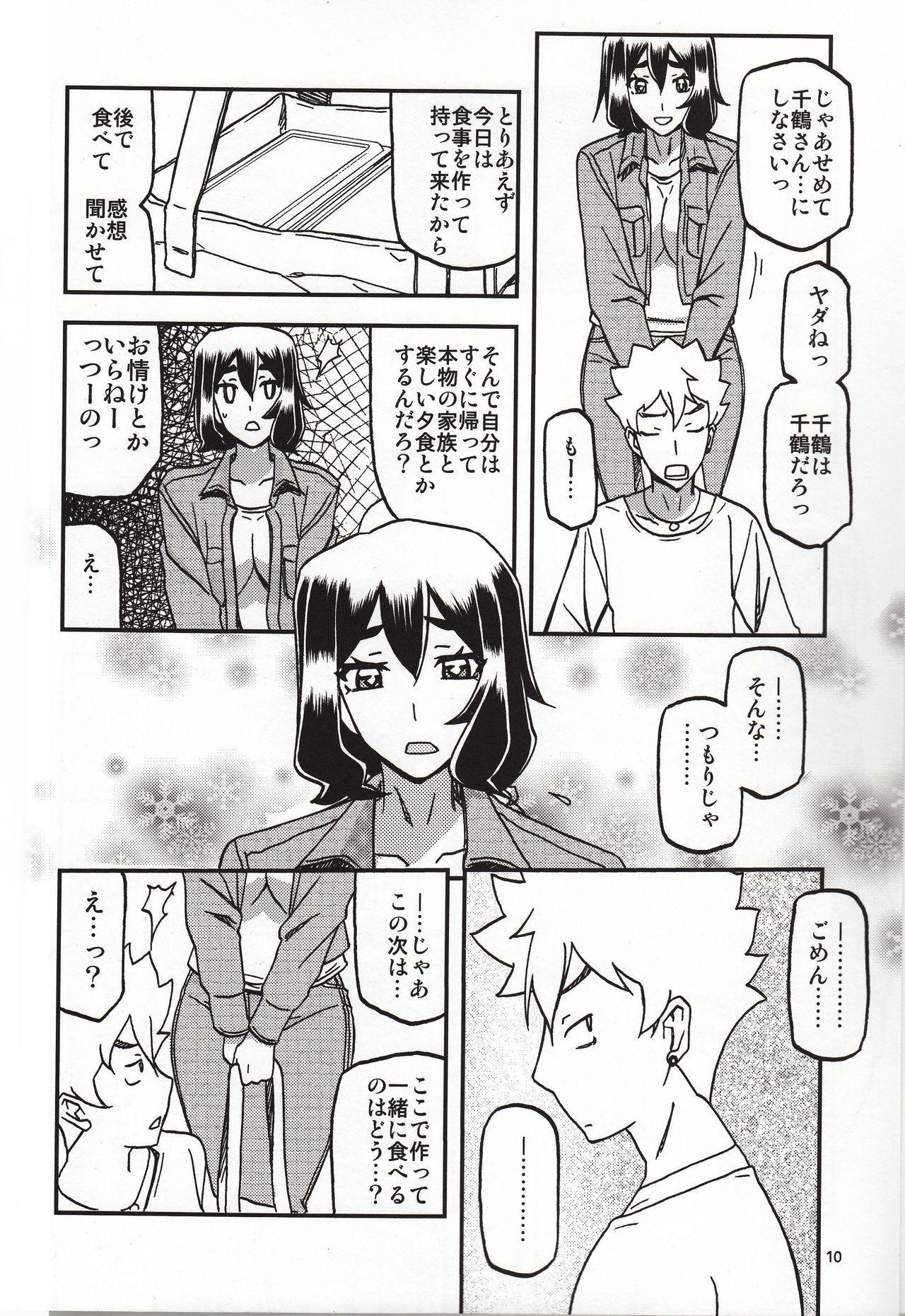 Akebi no Mi - Chizuru katei 8