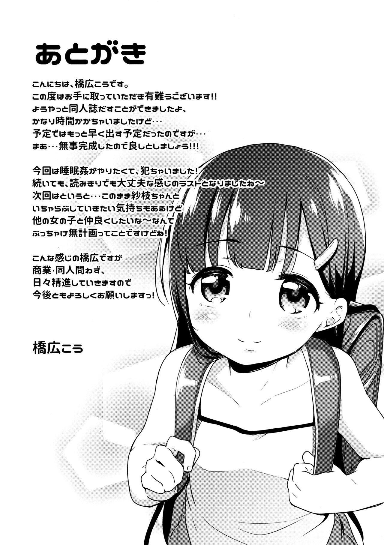 (C92) [littlehopper+Ziggurat (Hashibiro Kou)] Sae-chan no Hatsutaiken ~Katte ni Icha Love Suiminkan~   Sae-chan's First Time ~Do Me As You Please~ [English] [DKKMD Translations] 23