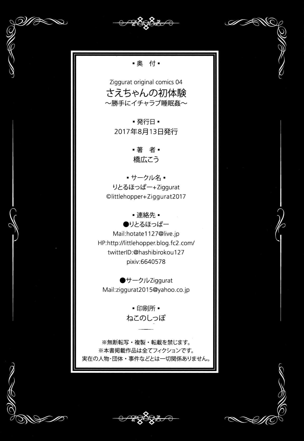 (C92) [littlehopper+Ziggurat (Hashibiro Kou)] Sae-chan no Hatsutaiken ~Katte ni Icha Love Suiminkan~   Sae-chan's First Time ~Do Me As You Please~ [English] [DKKMD Translations] 24