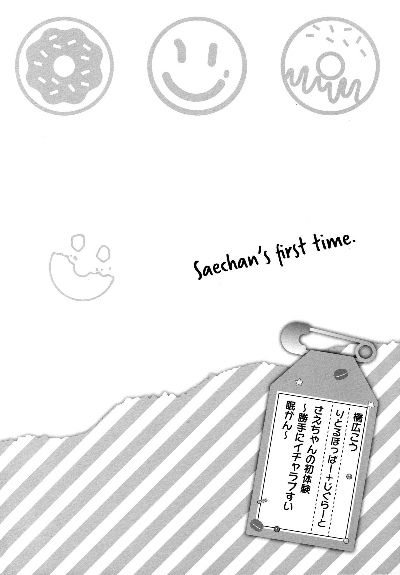 (C92) [littlehopper+Ziggurat (Hashibiro Kou)] Sae-chan no Hatsutaiken ~Katte ni Icha Love Suiminkan~   Sae-chan's First Time ~Do Me As You Please~ [English] [DKKMD Translations] 2