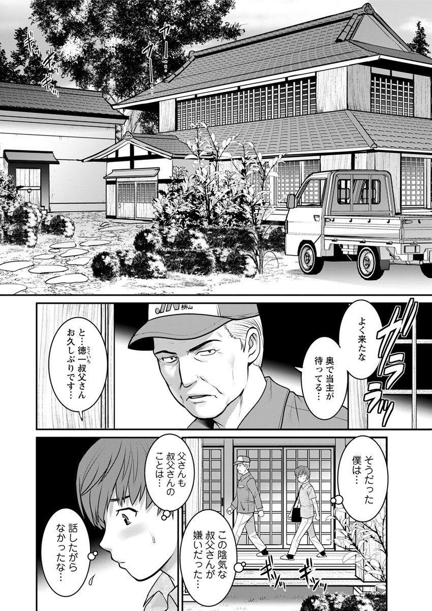 [Saigado] Mana-san to Moya o Hanarete… Ch. 1-7 [Digital] 9
