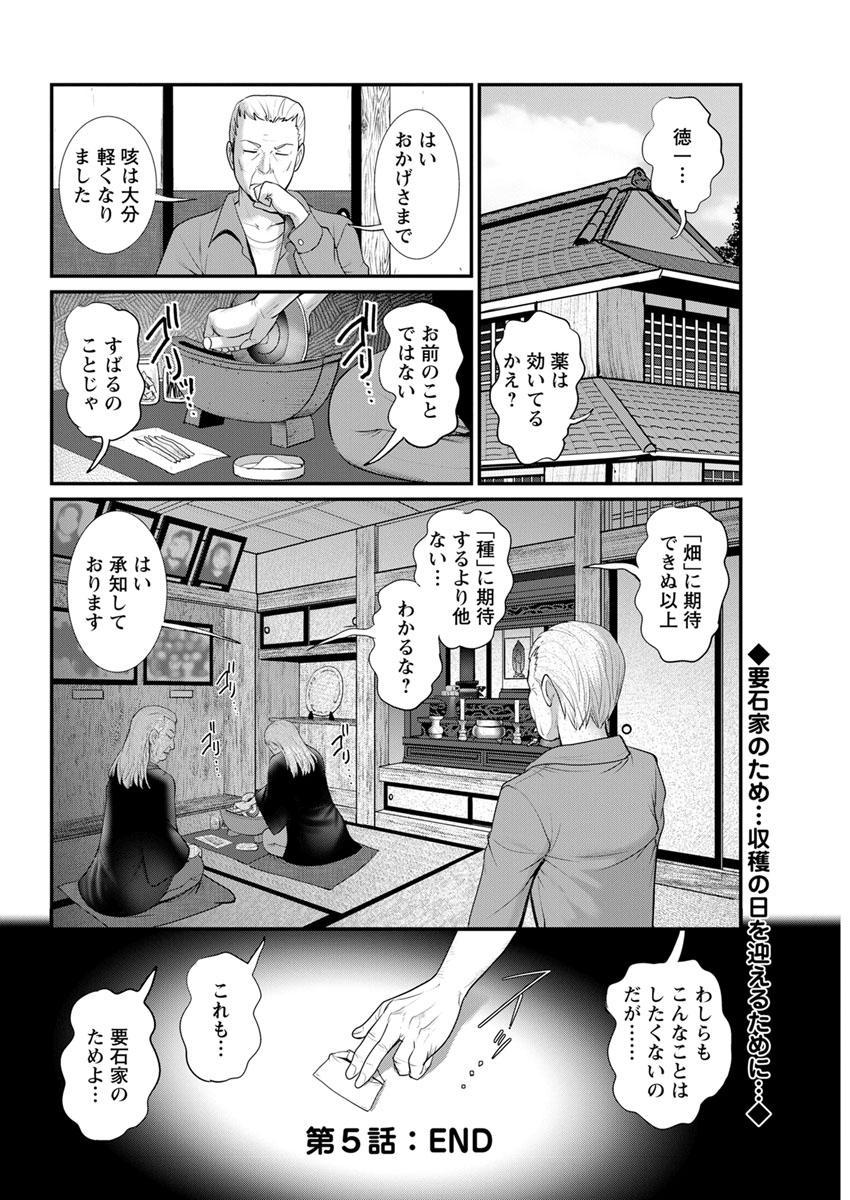 [Saigado] Mana-san to Moya o Hanarete… Ch. 1-7 [Digital] 98
