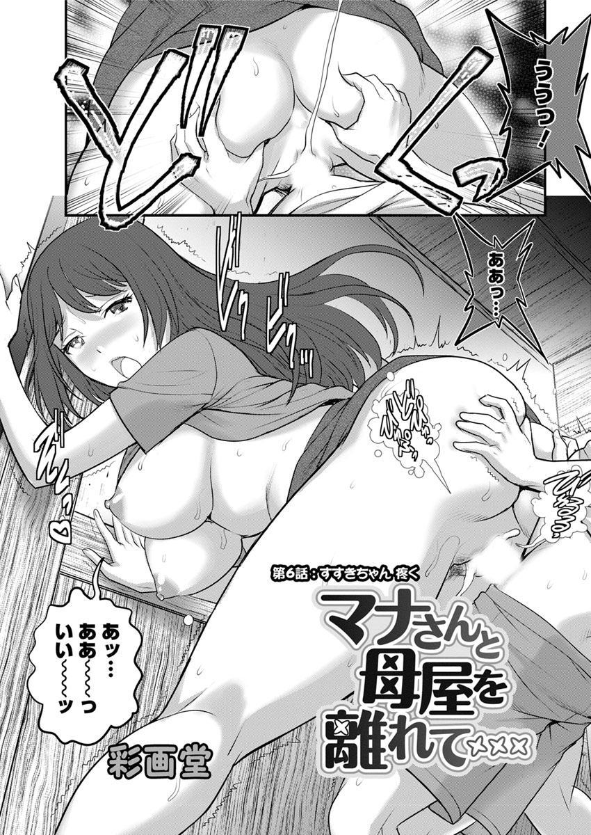 [Saigado] Mana-san to Moya o Hanarete… Ch. 1-7 [Digital] 101