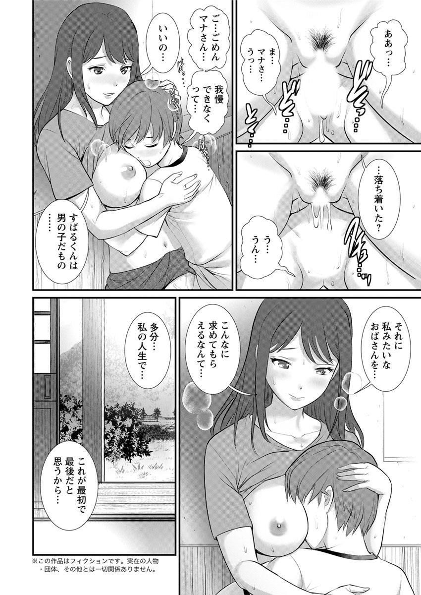 [Saigado] Mana-san to Moya o Hanarete… Ch. 1-7 [Digital] 102