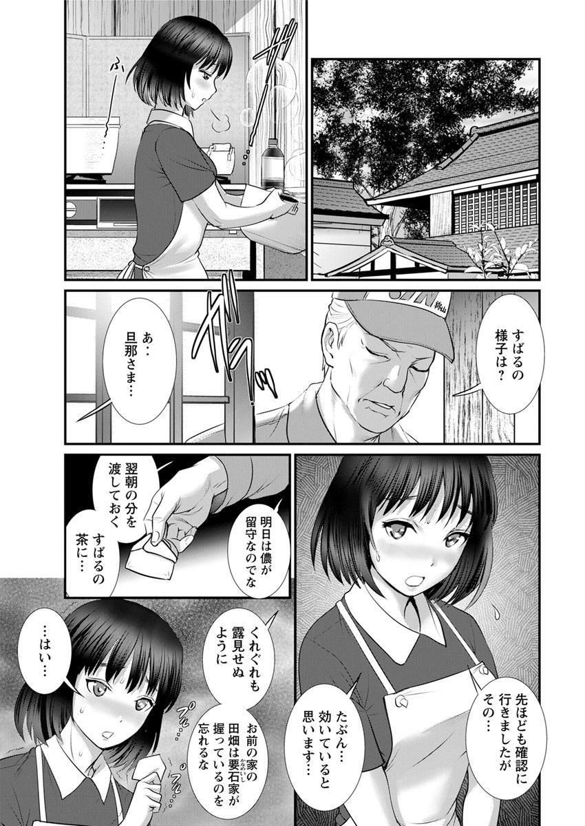 [Saigado] Mana-san to Moya o Hanarete… Ch. 1-7 [Digital] 103