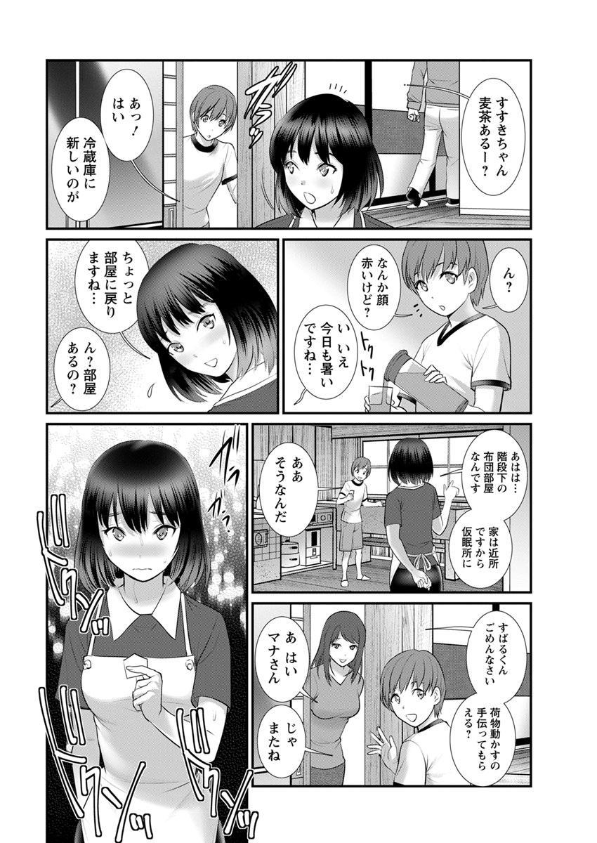 [Saigado] Mana-san to Moya o Hanarete… Ch. 1-7 [Digital] 104