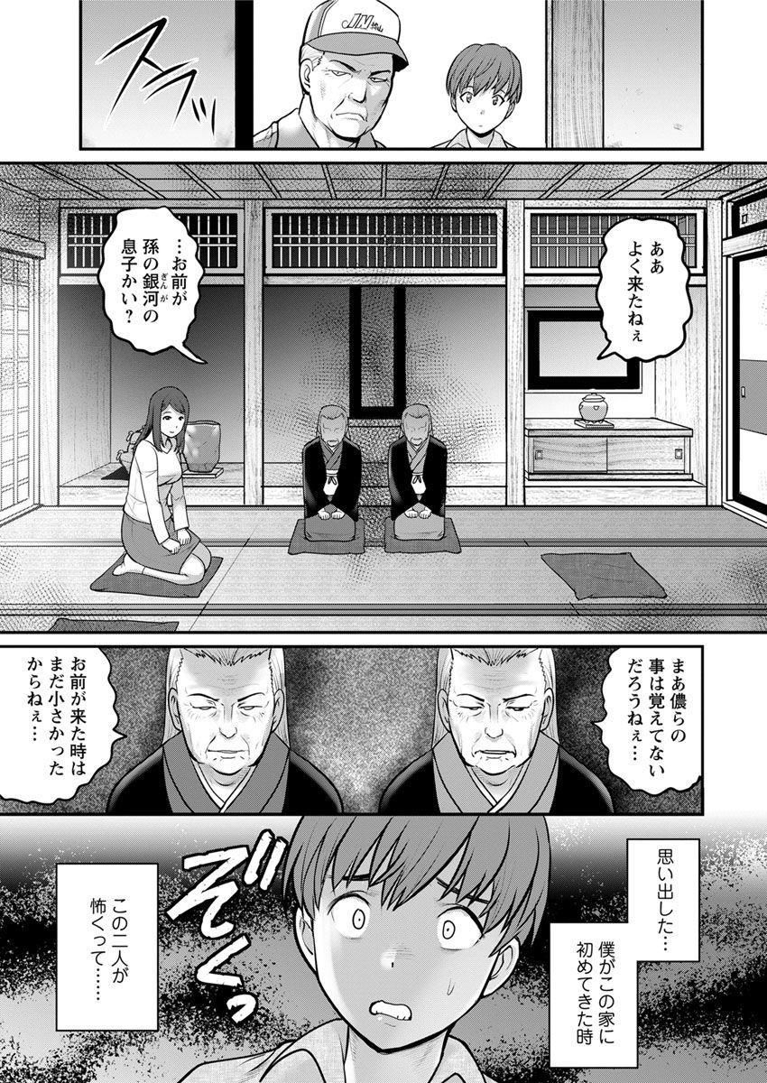 [Saigado] Mana-san to Moya o Hanarete… Ch. 1-7 [Digital] 10