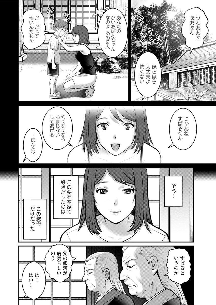 [Saigado] Mana-san to Moya o Hanarete… Ch. 1-7 [Digital] 11