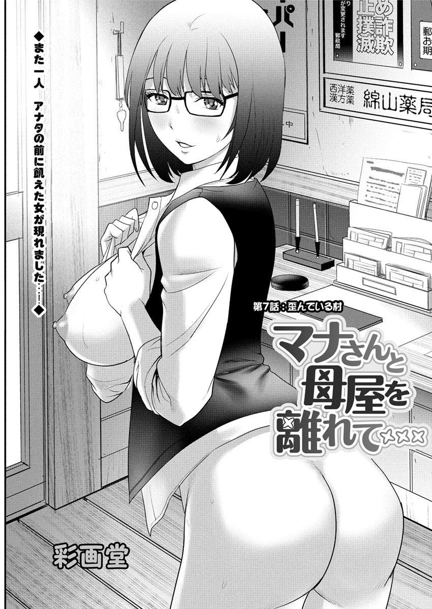 [Saigado] Mana-san to Moya o Hanarete… Ch. 1-7 [Digital] 119