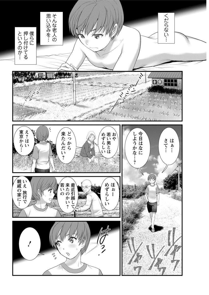 [Saigado] Mana-san to Moya o Hanarete… Ch. 1-7 [Digital] 124