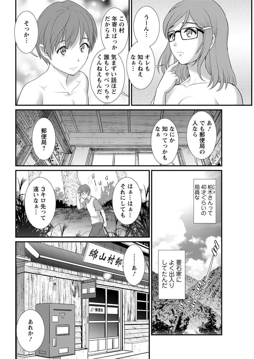[Saigado] Mana-san to Moya o Hanarete… Ch. 1-7 [Digital] 128