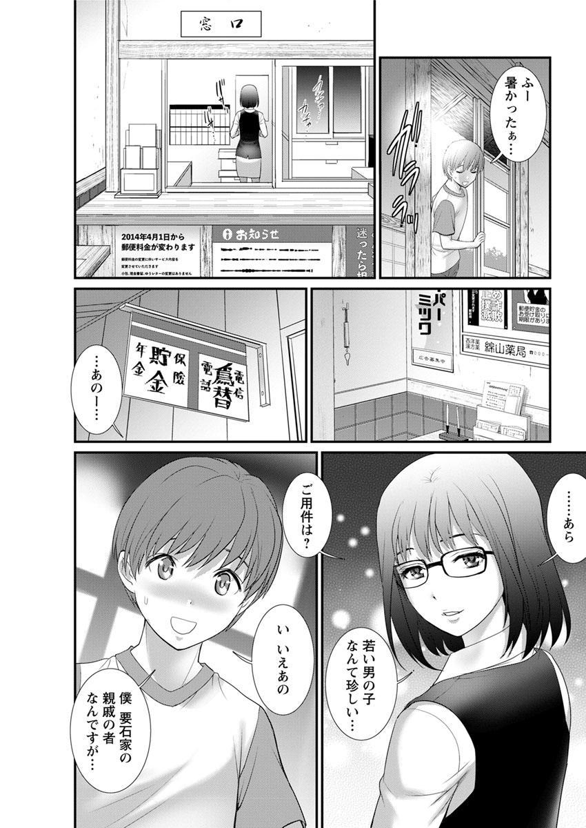 [Saigado] Mana-san to Moya o Hanarete… Ch. 1-7 [Digital] 129