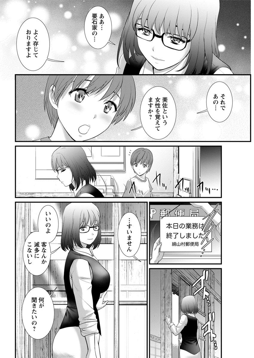 [Saigado] Mana-san to Moya o Hanarete… Ch. 1-7 [Digital] 130