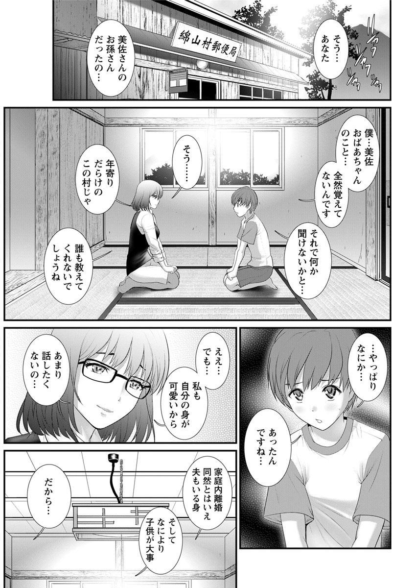 [Saigado] Mana-san to Moya o Hanarete… Ch. 1-7 [Digital] 131