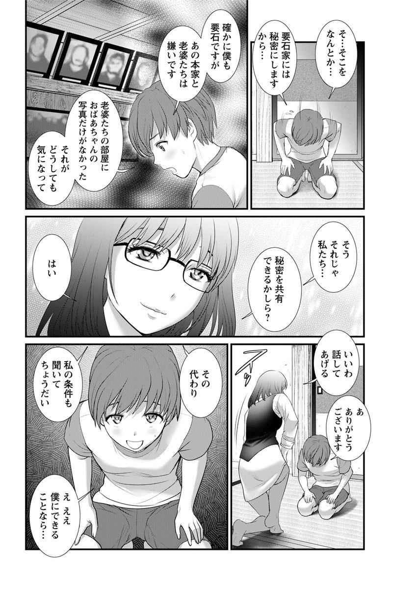 [Saigado] Mana-san to Moya o Hanarete… Ch. 1-7 [Digital] 132