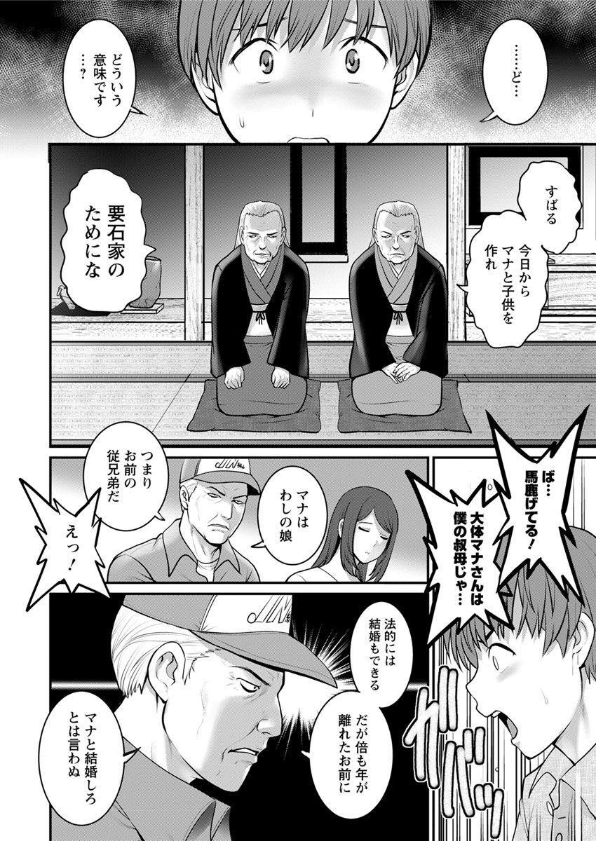[Saigado] Mana-san to Moya o Hanarete… Ch. 1-7 [Digital] 13