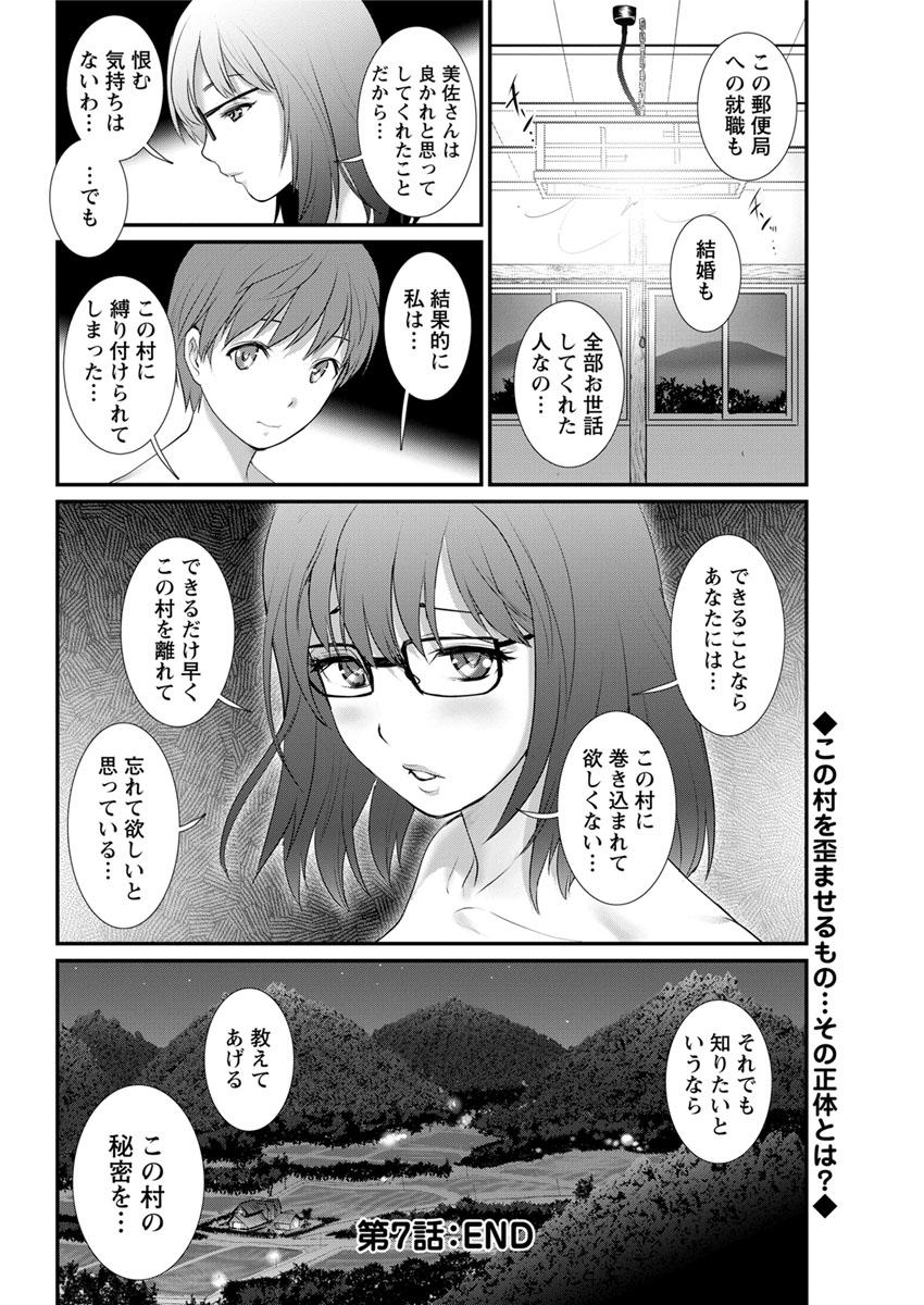 [Saigado] Mana-san to Moya o Hanarete… Ch. 1-7 [Digital] 138