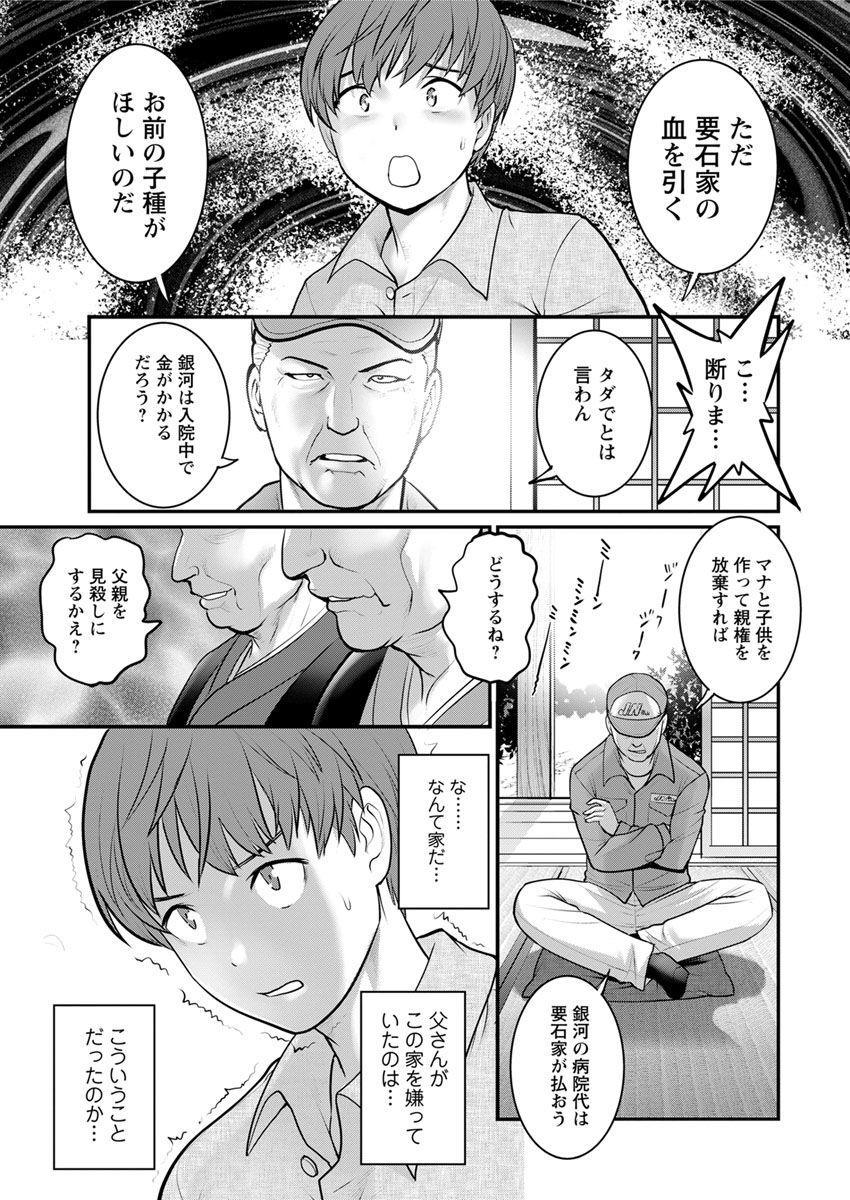 [Saigado] Mana-san to Moya o Hanarete… Ch. 1-7 [Digital] 14