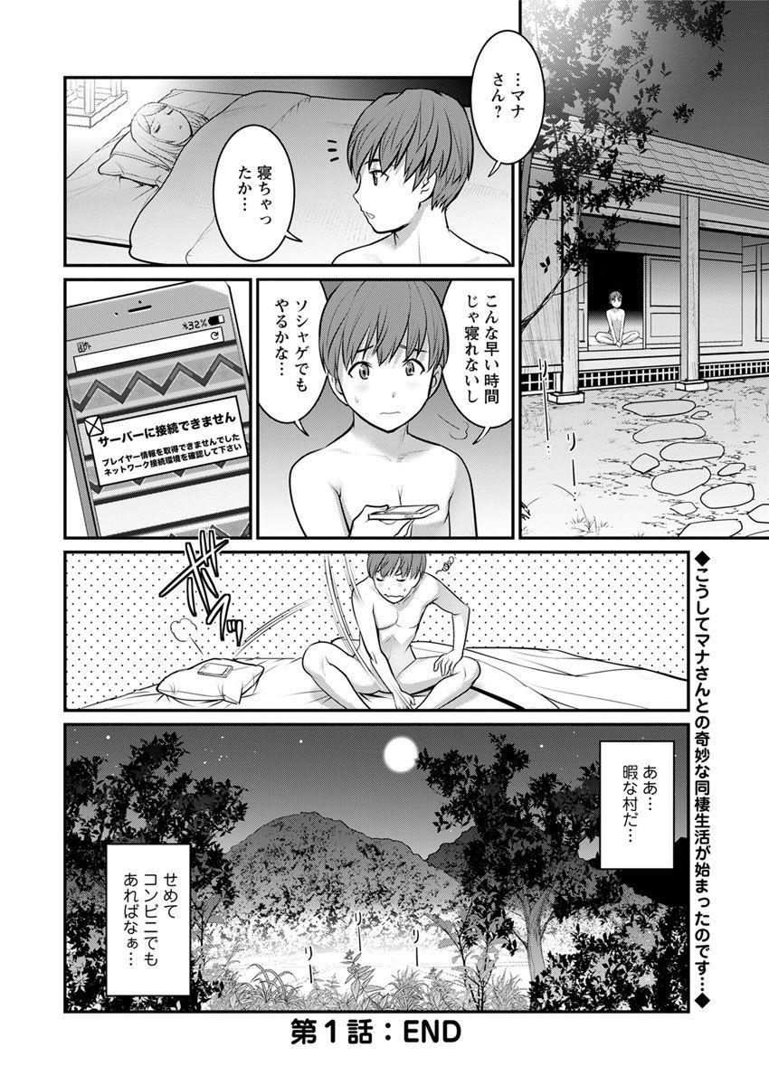 [Saigado] Mana-san to Moya o Hanarete… Ch. 1-7 [Digital] 19