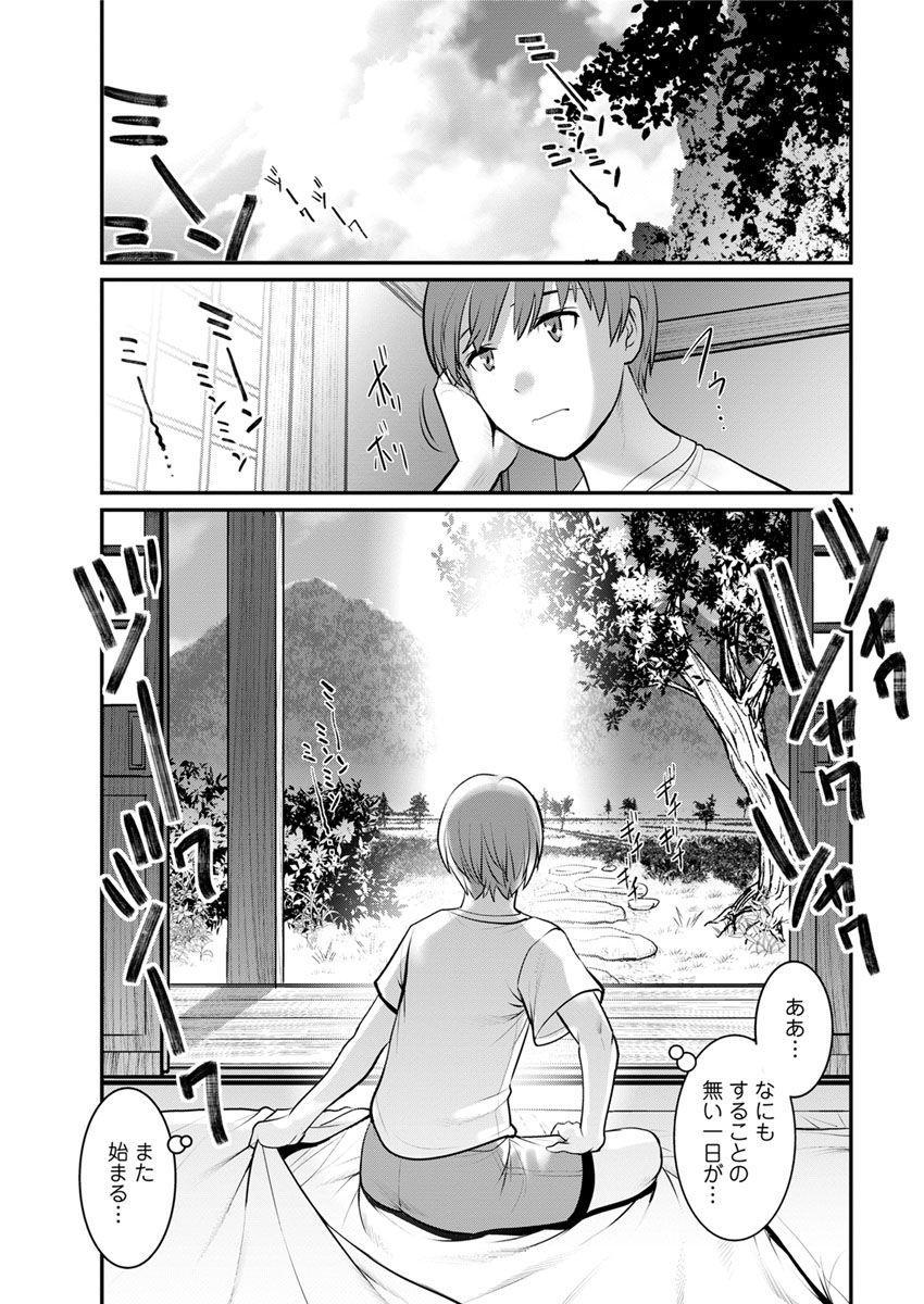 [Saigado] Mana-san to Moya o Hanarete… Ch. 1-7 [Digital] 20
