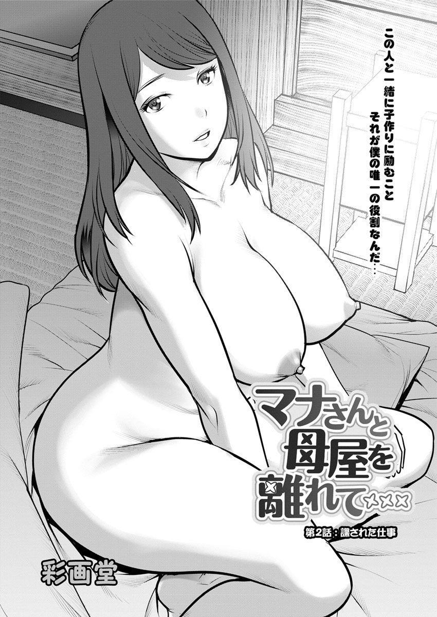 [Saigado] Mana-san to Moya o Hanarete… Ch. 1-7 [Digital] 22