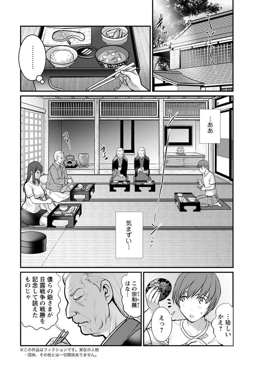 [Saigado] Mana-san to Moya o Hanarete… Ch. 1-7 [Digital] 23